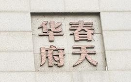 杭州【春天华府】