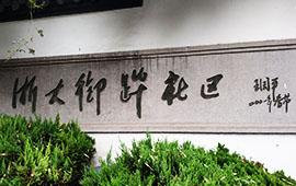 杭州【浙大御跸社区】