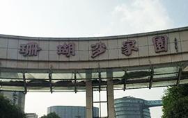 杭州【珊瑚沙家园】