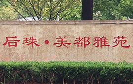 杭州【后珠·美都雅苑】