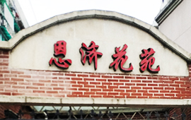 杭州【恩济花苑】