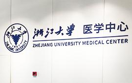 【浙江大学医学中心】空气检测