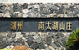 【南太湖山庄】空气检测
