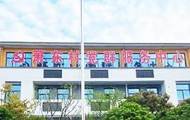 【萧东村党群服务中心】检测