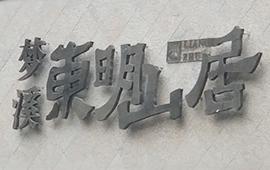杭州【东明山居】