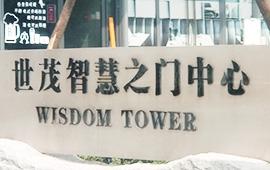 杭州【世贸智慧之门中心 】