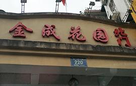 杭州【金成花园】