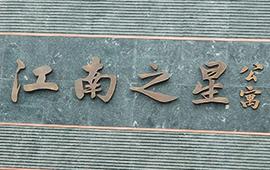杭州【江南之星】