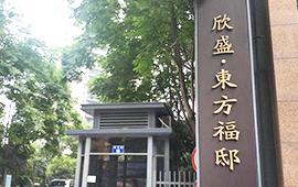 杭州【欣盛·东方府邸】