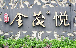 杭州【金茂悦】