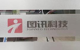 【图讯科技】室内空气检测