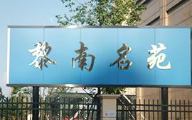杭州【黎南名苑】