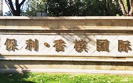 杭州【保利·香槟国际】