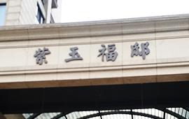 杭州【紫玉福邸】