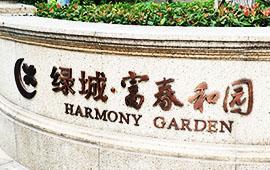 杭州【绿城·富春和园】