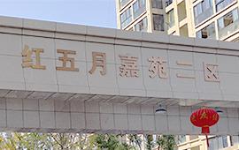 杭州【红五月嘉苑二区】