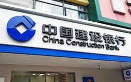 【中国建设银行】空气检测