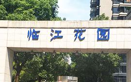 杭州【临江花园】