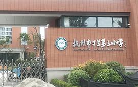 【杭州丁兰第三小学】空气检测