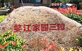 杭州【婺江家园三园】