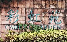 杭州【彩虹苑】