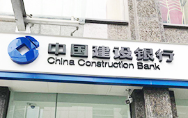 【建设银行】室内空气检测