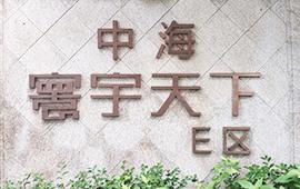 杭州【中海·寰宇天下】