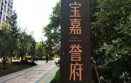 杭州【宝嘉誉府】