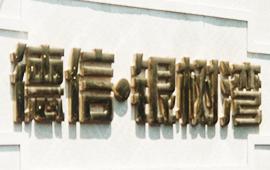 杭州【德信·银树湾】