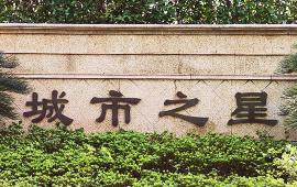 杭州【城市之星】