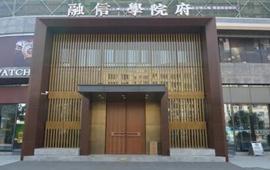 杭州【学院府】