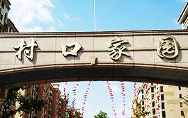 杭州【村口家园】