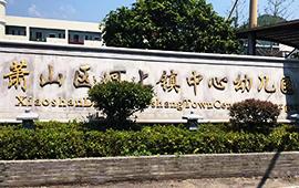 【河上镇中心幼儿园】空气检测