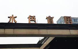 杭州【水色宜居】