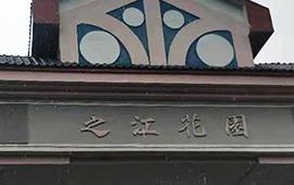 杭州【之江花园】