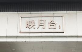 杭州【映月台】