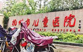 【杭州市儿童医院】室内空气