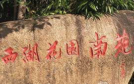 杭州【西湖花园南苑】