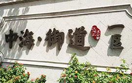 杭州【中海·御道】