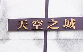 杭州【天空之城】