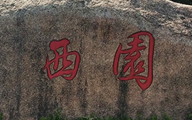 杭州【西园】