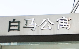 杭州【白马公寓】