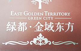 杭州【绿都·金域东方】