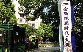 杭州【金隅观澜时代·天筑】
