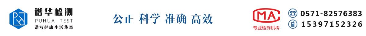 谱华检测_杭州甲醛检测_专业检测权威机构_室内空气CMA检测公司谱华检测官网